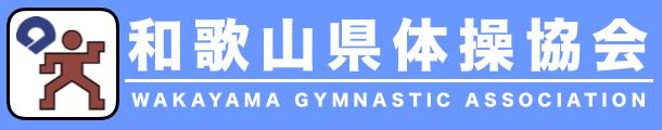 和歌山県体操協会